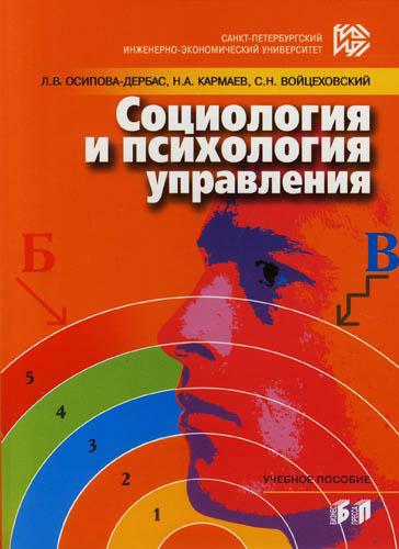 социология и психология управления реферат